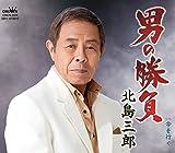 男の勝負♪北島三郎のCDジャケット