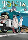 ゆるキャン△ (8) (まんがタイムKR フォワードコミックス)