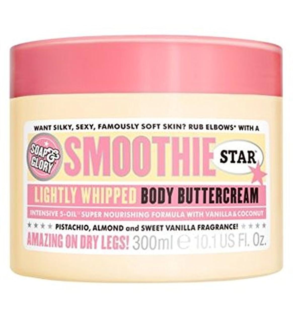 がっかりした匿名インテリア石鹸&栄光スムージースターのボディバタークリームの300ミリリットル (Soap & Glory) (x2) - Soap & Glory Smoothie Star Body Buttercream 300ml (Pack...