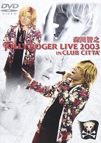 森川智之 JOLLY ROGER LIVE 2003 [DVD] / 森川智之