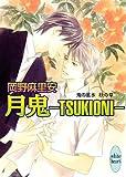 月鬼-TSUKIONI- 鬼の風水 秋の章 (講談社X文庫ホワイトハート)