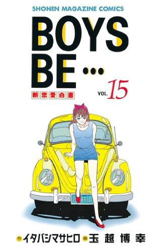BOYS BE・・・(15) (週刊少年マガジンコミックス)