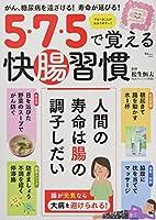 5・7・5で覚える快腸習慣 (TJMOOK)