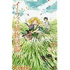イーフィの植物図鑑(7)(完結)(ボニータ・コミックス)