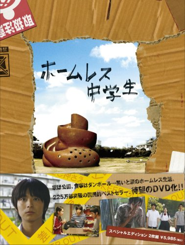 ホームレス中学生 スペシャル・エディション(2枚組) [DVD]の詳細を見る