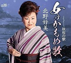 北野好美「秋桜の駅」のジャケット画像
