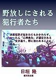 野放しにされる犯行者たち (日垣隆短編コレクション-20)