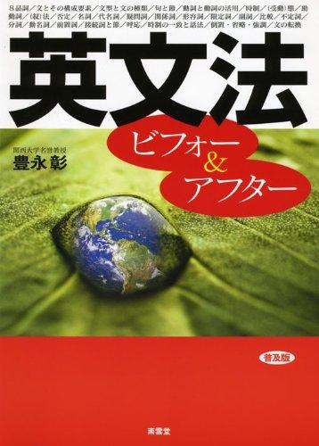英文法ビフォー&アフター 普及版