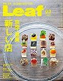 LEAF(リーフ)2019年3月号 (京都・滋賀 新しい店)