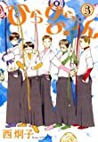 ひらひらひゅ~ん(3) (ウィングス・コミックス)