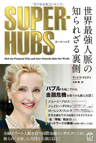 SUPER-HUBS(スーパーハブ) ─世界最強人脈の知られざる裏側─ (T's BUSINESS DESIGN)