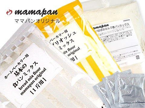 ママパン 食パンミックス お試しセット 基本 270g×1 ブリオッシュ 250g×1 ミルク 250g×1 メール便