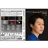 【DVD】Portrait in Darts 2 村松治樹
