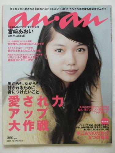 an・an (アン・アン) 2006年 12月6日号 No.1539 [雑誌]