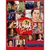 オトコマエ! DVD-BOX
