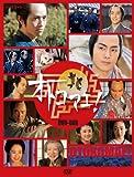 オトコマエ! DVD-BOX 画像