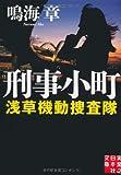 刑事小町 浅草機動捜査隊 (実業之日本社文庫)