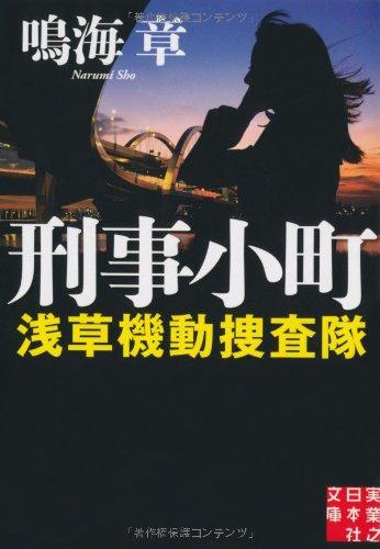 刑事小町 浅草機動捜査隊 (実業之日本社文庫)の詳細を見る