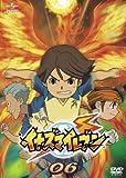 イナズマイレブン 06 [DVD]