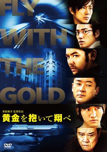 黄金を抱いて翔べ スタンダード・エディション [DVD]の詳細を見る