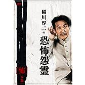 稲川淳二の恐怖怨霊 「怖」の章 [DVD]