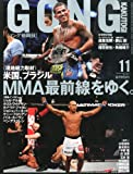 GONG(ゴング)格闘技 2013年11月号