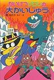 かいけつゾロリの大かいじゅう(10) (かいけつゾロリシリーズ ポプラ社の新・小さな童話)