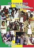 西アフリカと子供たち - 付き合いきれんゾ、でも憎めないアフリカン! (MyISBN - デザインエッグ社)