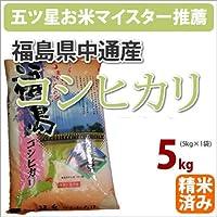 戸塚正商店 福島県中通産「コシヒカリ こしひかり」5kg 27年産