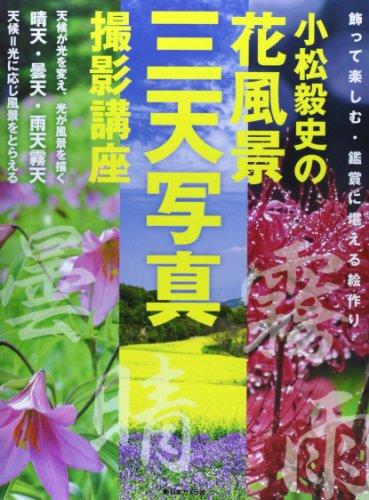 小松毅史の花風景三天写真撮影講座