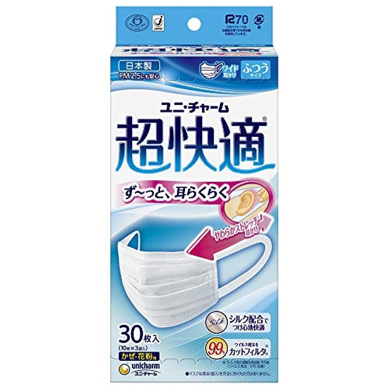 自殺緑リーガン(日本製 PM2.5対応)超快適マスク プリ-ツタイプ ふつう 30枚入(unicharm)