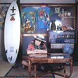 夏の十字架(CD) 画像