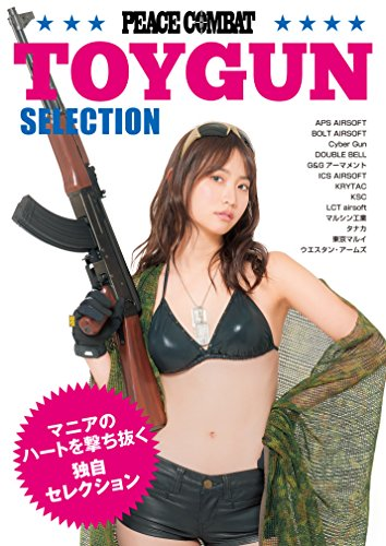 TOYGUN SELECTION