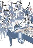 CD付き ピアノの森(24)限定版 (プレミアムKC)
