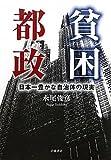 貧困都政――日本一豊かな自治体の現実