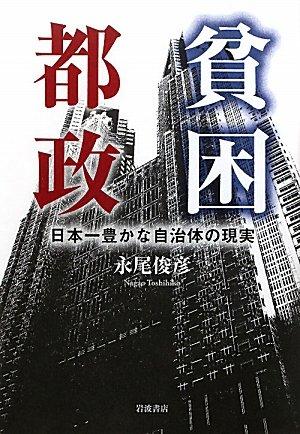 貧困都政――日本一豊かな自治体の現実の詳細を見る