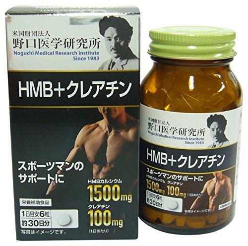 野口医学研究所 HMB+クレアチン 30日分×2個 360粒 明治薬品 サプリメント