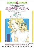 ハーレクインコミックス セット 2016年 vol.44