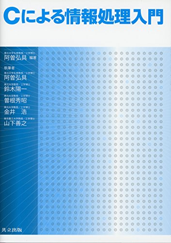 Cによる情報処理入門の詳細を見る