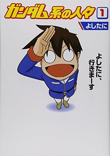 ガンダム系の人々 (1) (角川コミックス)の詳細を見る