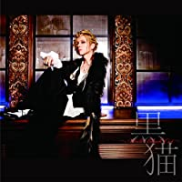 黒猫~Adult Black Cat~ (初回生産限定盤)