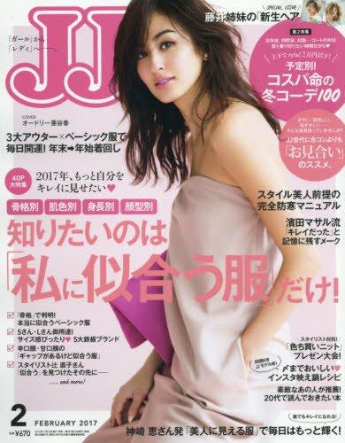 JJ(ジェイジェイ) 2017年 02 月号 [雑誌]の詳細を見る