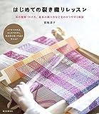 はじめての裂き織りレッスン: 糸の種類・かけ方、基本の織り方などをわかりやすく解説
