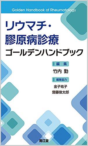 リウマチ・膠原病診療ゴールデンハンドブック