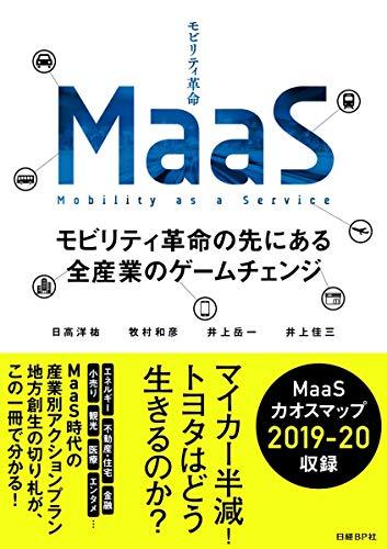 MaaSインパクト クルマ、鉄道・バス、小売りも影響 これが次世代移動サービスの本質だ