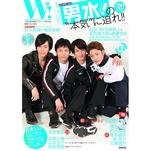 W! VOL.13 ドラマ&舞台『男水! 』 完全スペシャル (廣済堂ベストムック)