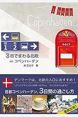 3日でまわる北欧 in コペンハーゲン 単行本(ソフトカバー)