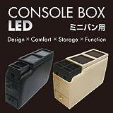 Tomboy コンソールボックス LEDスリムブラック EM-3001