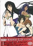 霊能探偵ミコ プレミアムBOX [DVD]