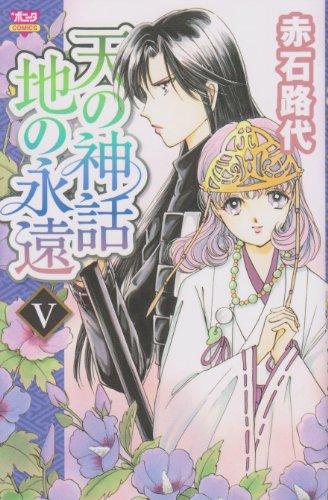 天の神話地の永遠 5 (ボニータコミックス)の詳細を見る